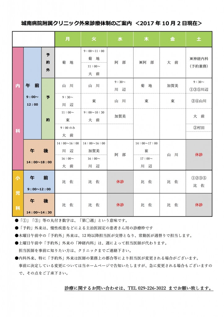 CL外来体制表<2017.10.2現在>改