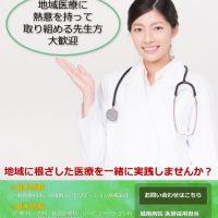 城南病院常勤医募集
