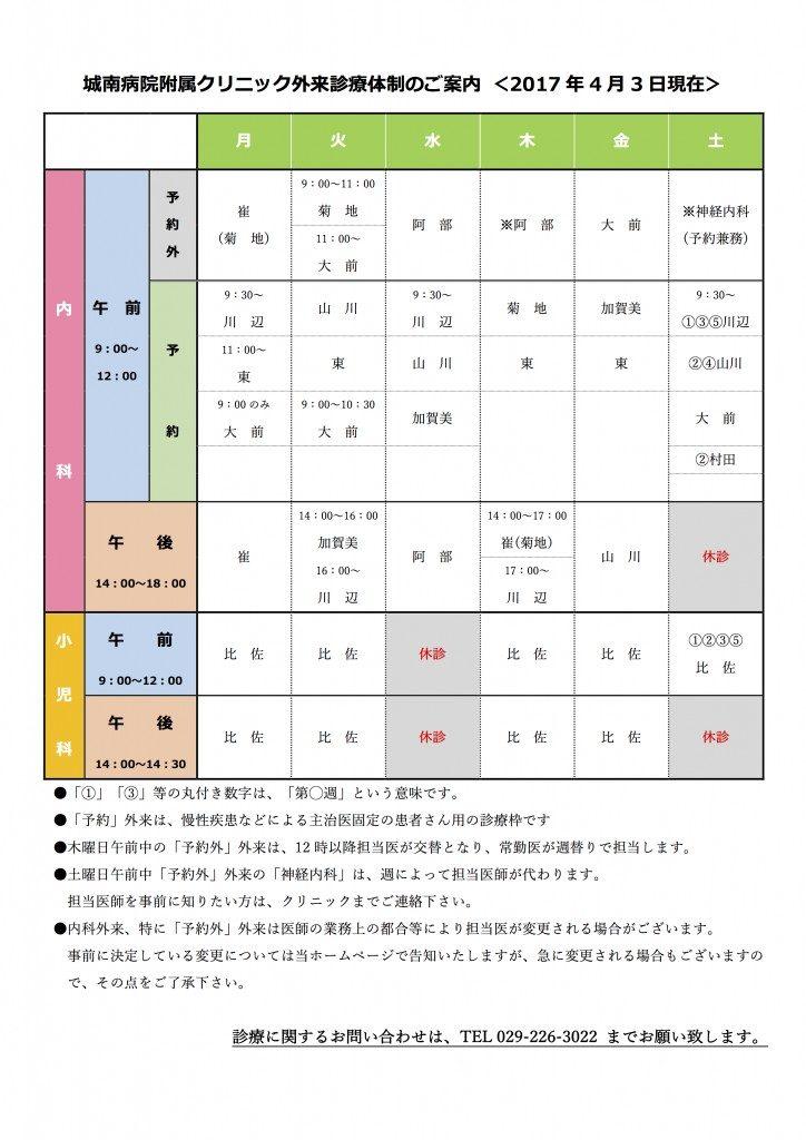CL外来体制表2017.4.3