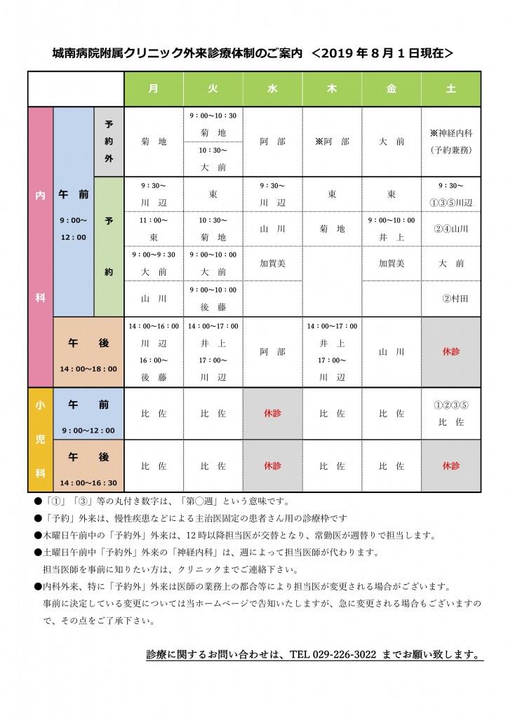 CL外来体制表2019.8.1