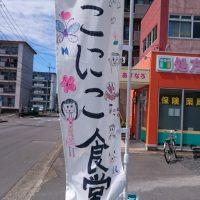"""""""にこにこ食堂""""ノボリ2"""