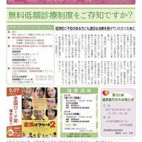 「くらしと健康」261号表紙