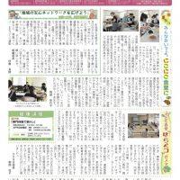 「くらしと健康」263号表紙