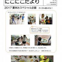 子ども食堂ニュースNo.16