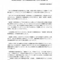 東海第二原発の運転延長申請に抗議する