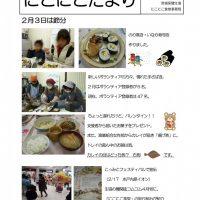 子ども食堂ニュースNo.19