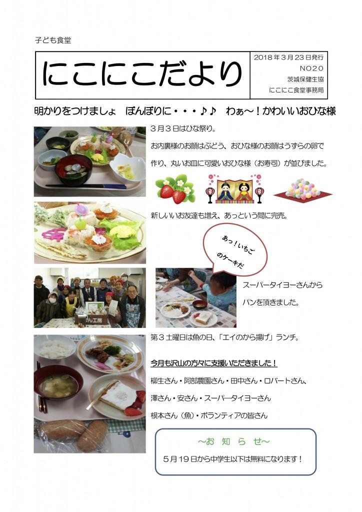 子ども食堂ニュースNo.20