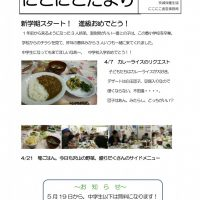 子ども食堂ニュースNo.21