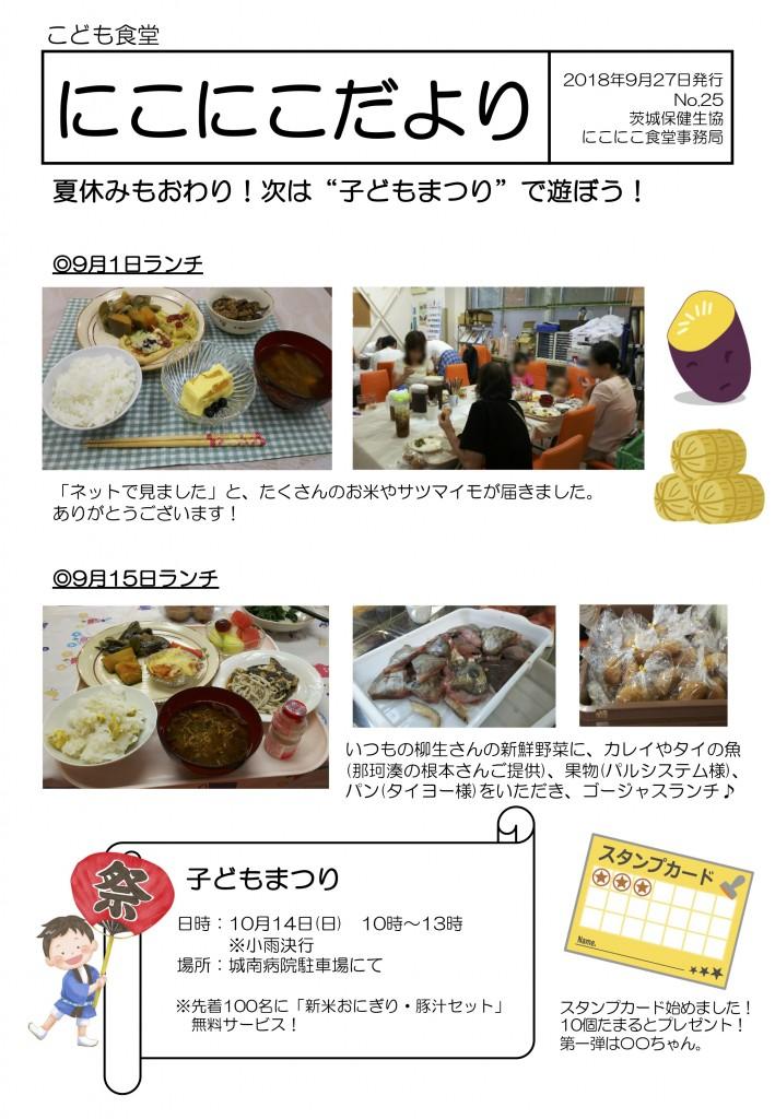 子ども食堂ニュースNo.23