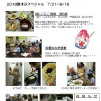 子ども食堂ニュースNo.22