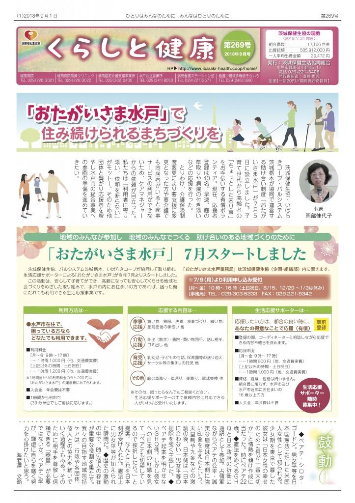 「くらしと健康」269号表紙