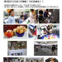 子ども食堂ニュースNo.26