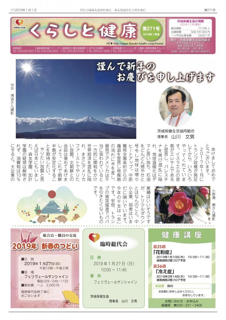 「くらしと健康」271号表紙