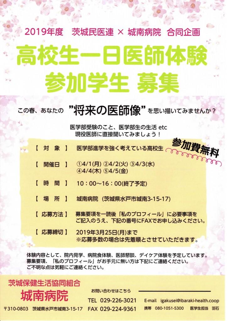 城南病院・高校生一日医師体験 2019春
