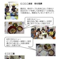 子ども食堂ニュースNo.29