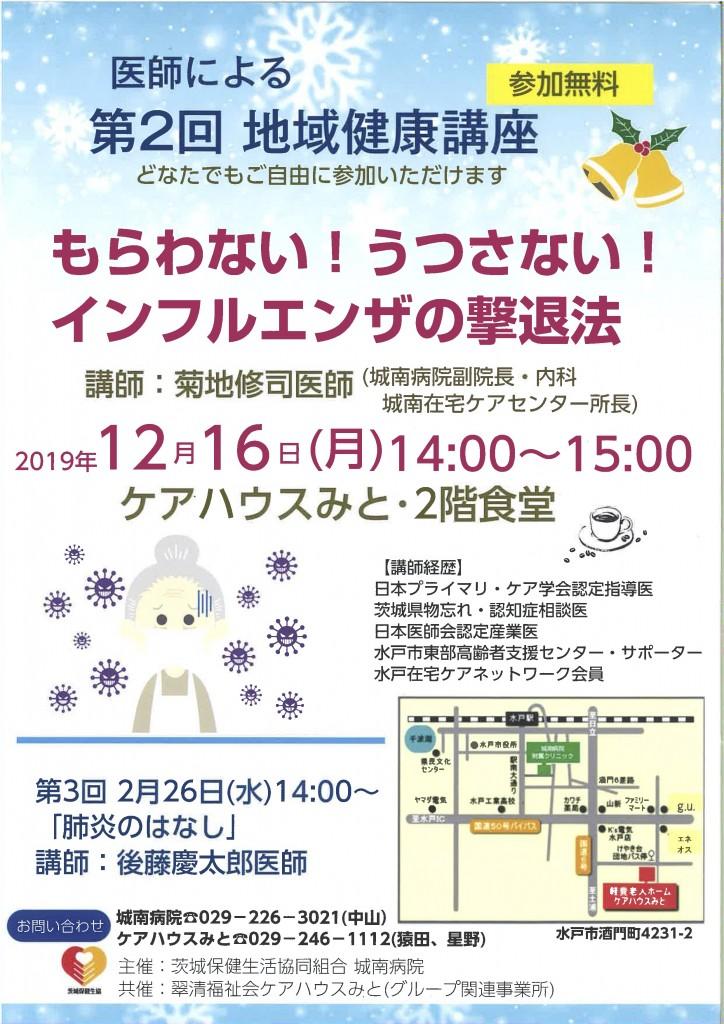 20191216第2回地域健康講座チラシ(菊地医師講師)