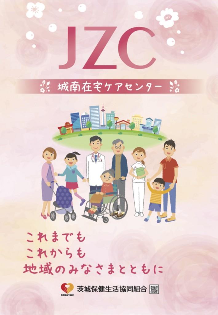 JZCパンフレット表紙