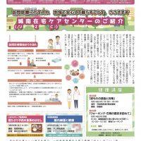 「くらしと健康」278号表紙