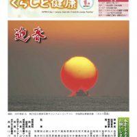 「くらしと健康」283号表紙改