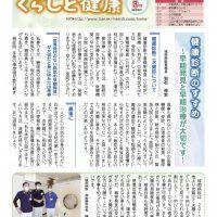 「くらしと健康」284号表紙