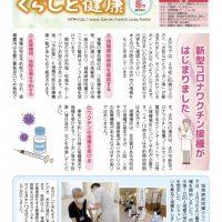「くらしと健康」285号表紙